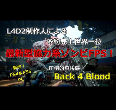 Back 4 Blood レビュー・評価!キャンペーンをやってみた感想!L4Dシリーズとの違いは?