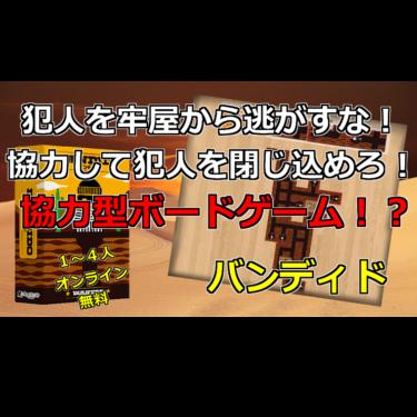 [ボードゲーム]バンディドのルール紹介!!バンディドを牢屋から逃がすな!協力しながらバンディドを閉じ込めろ!!