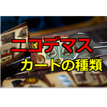 [BGA]ニコデマス (Nicodemus)カードの種類