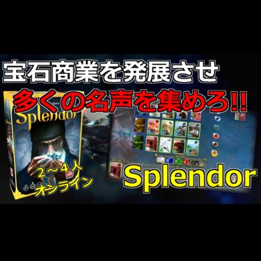 [ボードゲーム]Splendorのルール解説!宝石商業を発展させて多くの名声を得ろ!!